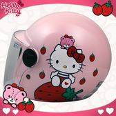 【EVO HELLO KITTY 兒童安全帽 草莓 KITTY】3/4罩、附鏡片、粉紅、兒童帽