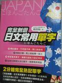 【書寶二手書T2/語言學習_GRI】完全制霸.日文常用單字_郭欣怡