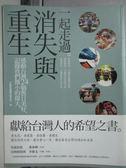 【書寶二手書T2/歷史_YJZ】一起走過消失與重生_中國時報調查採訪室
