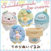 Hamee 日本正版 San-X 角落生物 冰淇淋系列 絨毛娃娃 掌上型玩偶 白熊 企鵝 恐龍 (任選) MX53101