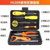 工具組工具箱手動多 維修電動家用套裝工具 電鑽組套木工電工亞斯藍
