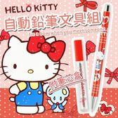 HELLO KITTY 蝴蝶結 自動鉛筆文具組【櫻桃飾品】【30304】