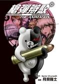 (二手書)槍彈辯駁 希望學園與絕望高中生 The Animation(3)