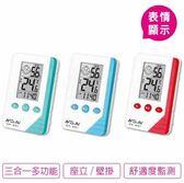 三合一智能液晶溫濕度計