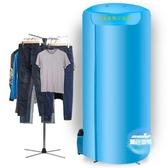 乾衣機 可折疊便攜乾衣機衣服烘乾機家用靜音省電烤烘衣機速幹衣器T 1色