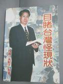 【書寶二手書T8/政治_JJY】目睹台灣怪現狀_原價700_吳軾子(秋貴)