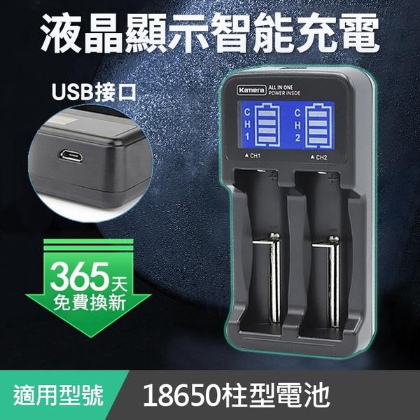 【現貨】佳美能 kamera 液晶雙槽充電器 18650 AA 3號 4號電池 USB型 一年保固(C2-020)
