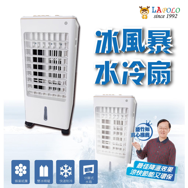 *元元家電館*LAPOLO 藍普諾 冰風暴移動式水冷扇 LA-6503