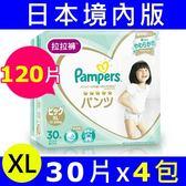 【日本境內版】Pampers幫寶適一級幫拉拉褲XL號(120片)