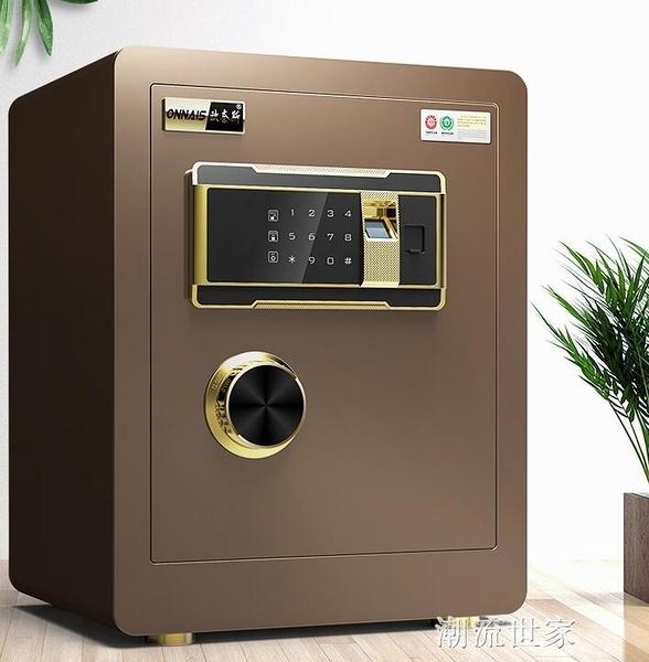 歐奈斯指紋密碼保險櫃家用WIFI遠程辦公入牆隱形保險箱小型防盜保管箱45cm床頭MBS『潮流世家』