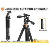 VANGUARD 精嘉 ALTA 阿爾塔 專業型 PRO 263AP 鋁鎂合金腳架套組 載重5KG 黑色 低角度 附腳架袋 PH-32