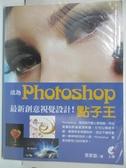 【書寶二手書T3/電腦_DP6】成為Photoshop 點子王!最新創意視覺設計!_張家盛