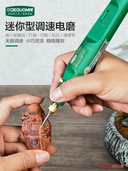 迷你拋光機 電磨機小型電動打磨拋光手持玉石雕刻工具迷你小電鑽 1色 快速出貨