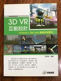 (二手書)3D VR互動設計 : Virtools/3ds max虛擬技