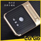 LG G6 H870 創意 旅行者系列手機殼 全包邊防摔矽膠套 軟殼 支架保護套 樂金 散熱 韓國個性男 外殼W3c