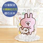 菲林因斯特《 卡娜赫拉 花花 鑽石水杯 》 台灣製造 Kanahei 兔兔 P助 杯子