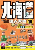 (二手書)北海道達人天書2016-17最新版