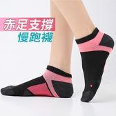 蒂巴蕾 運動慢跑襪DP7873(22~24cm)【愛買】