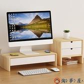 電腦顯示器屏增高架底座鍵盤置物整理桌面收納盒【淘夢屋】