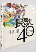 民歌40(附3CD):再唱一段思想起