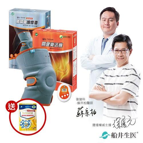 【船井醫卡】關健對策保鈣基礎組