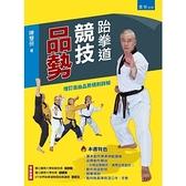 跆拳道(4版)競技品勢