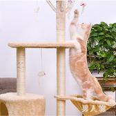 貓爬架貓窩多層跳臺抓柱貓咪玩具劍麻別墅用品 JH1075『男人範』