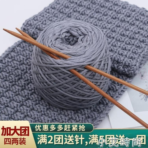 送男友女自織圍巾毛線團手工diy編織粗圍脖線球情人牛奶棉材料包 小艾新品