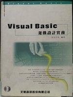 二手書博民逛書店 《Visual Basic遊戲設計實務》 R2Y ISBN:9574660524│位元文化
