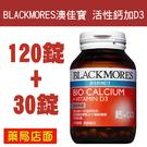 買大送小BLACKMORES澳佳寶 活性鈣加D3 120錠+30錠 元氣健康館