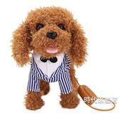 兒童電動玩具狗仿真毛絨泰迪牽繩狗會唱歌叫走路小狗智能機器狗狗