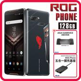 送遊戲手把、五合一擴充底座【全新福利品】ASUS ROG PHONE 8G/128GB(ZS600KL) 電競旗艦手機