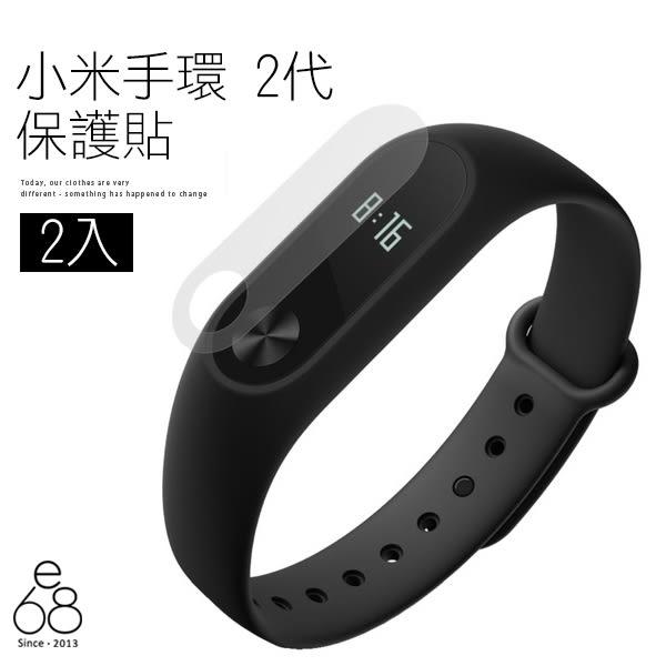 E68精品館 小米手環 2代 螢幕保護 貼 二代 手環 鏡面 保護 膜 貼膜 高清 防刮