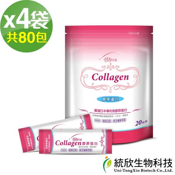 【統欣生技】膠原蛋白粉(20包x4袋,共80包)