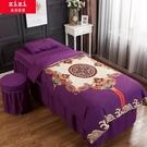 姿姿純色按摩床罩民族風美容院SPA美容床床套定做美容床罩四件套