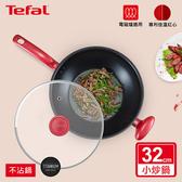 【法國特福】美食家系列32cm不沾炒鍋加蓋