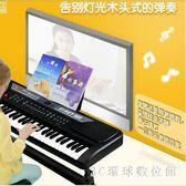 電子琴 電子琴兒童入門初學者01-3-6歲男女孩小鋼琴寶寶益智音樂LB11059【3C環球數位館】