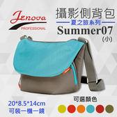 【夏之旅系列】雙色亮麗側背包 Summer 07 吉尼佛 JENOVA 高倍類單 微單 攝影包 1機1鏡 (S號)