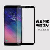 絲印滿版 三星 Galaxy A6 2018版 A6+ Plus 鋼化膜 玻璃貼 直邊 全覆蓋 保護貼 高清 保護膜