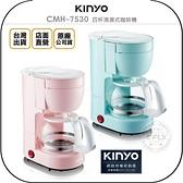 《飛翔無線3C》KINYO 耐嘉 CMH-7530 四杯滴漏式咖啡機◉公司貨◉充分萃取◉智慧保溫◉耐熱玻璃壺