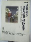 【書寶二手書T1/一般小說_LBC】貓空愛情故事_藤井樹