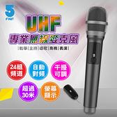 IFIVE- UHF攜帶式無線麥克風 教學/K歌麥克風-if-U928@四保