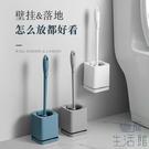 馬桶刷套裝 無死角刷子 廁所家用掛墻潔廁北歐掛式【極簡生活】
