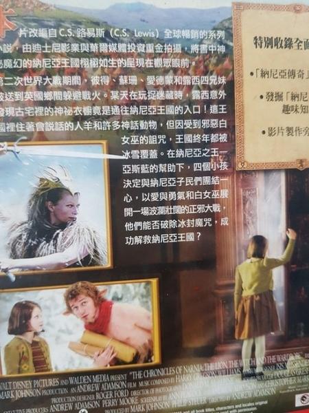 挖寶二手片-U00-1197-正版DVD【納尼亞傳奇 1+2 獅子女巫魔衣櫥+賈思潘王子】-套裝電影