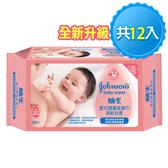 嬌生嬰兒護膚柔濕巾(清新淡香80片X12包)箱購