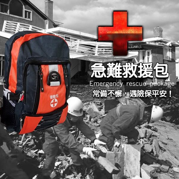 金德恩 六合一地震防災24HR急救避難包 (背包顏色 橘/藍顏色隨機出貨)