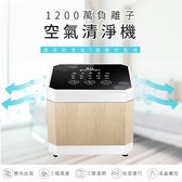 負離子空氣清淨機【HDH942】除塵消臭殺菌迷你過濾器小型空氣淨化器清淨器 #捕夢網