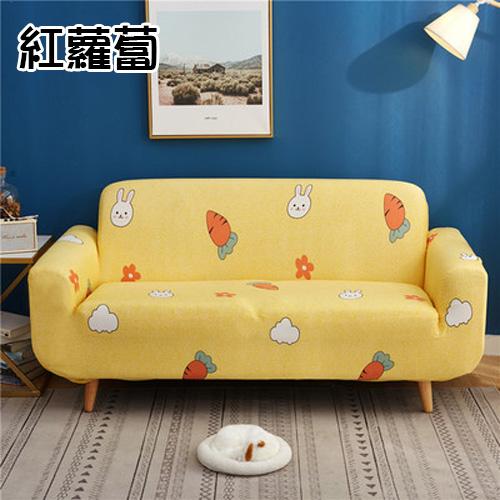 紅蘿蔔-全包彈力簡約四季通用型沙發套 三人沙發 (190~230cm適用)