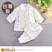 0~2歲嬰兒內著 台灣製四季穿護手肚衣套裝 魔法Baby