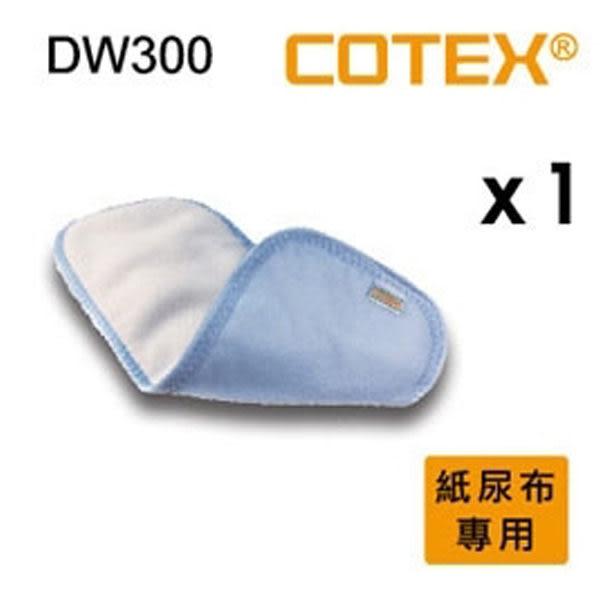 COTEX DW300 紙尿布專用吸尿墊(3層吸水墊 1層防水膜) 13x30 cm